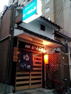 Izakaya Selfish Ramentei
