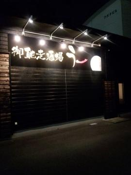 Gochiso Tavern U