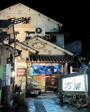 Kyodo Ryori Manyo