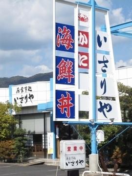 Isariya Main Store