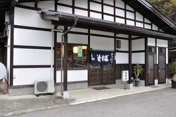Homemade Soba Takizawa