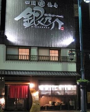 Ginnosuke Machiya Dining