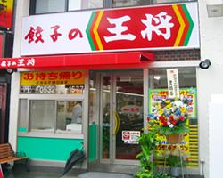 Gyoza no Osho Toyohashi Ekimae
