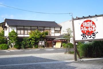 Kaisen Umaimonya Kyoragi