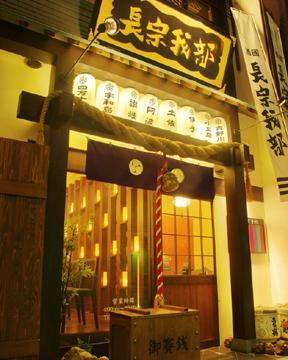 Choshokabe Shikoku