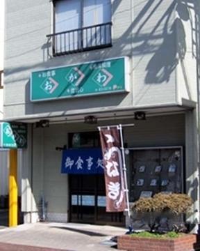 Japanese Restaurant Ogawa