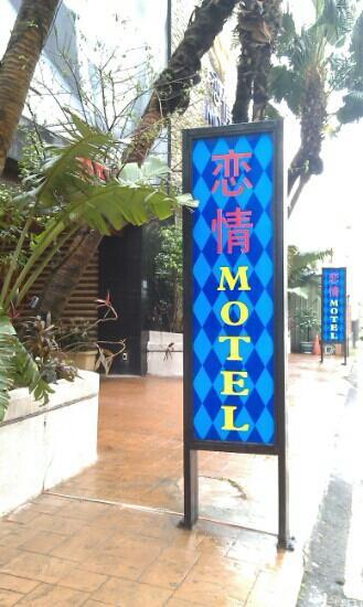 Sweet Love Boutique Motel
