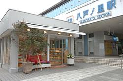 クックハウス 近鉄八戸ノ里駅店