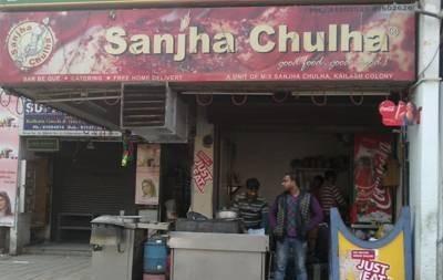Sanjha Chulha