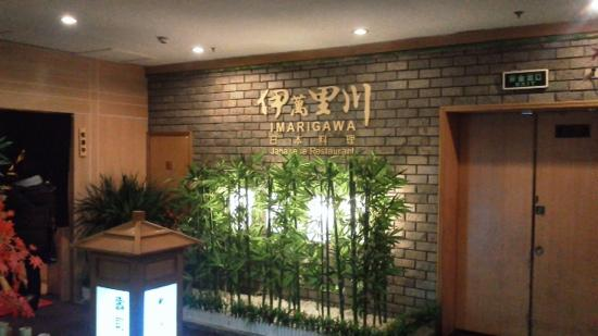YiWan Li Chuan Japanese Restaurant (PingHai)