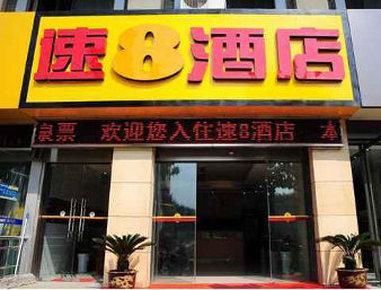 Suba Nanjing Tangshan Hot Spring Hotel