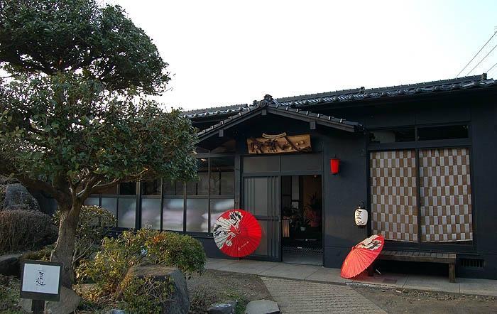Guest House Asobigokoro