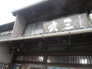 Hamanako Horie Saburo Shoten