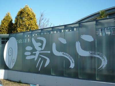 Kiryu Onsen Yurara