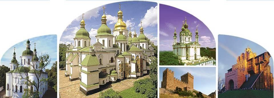 National Reserve Sophia Kievskaya