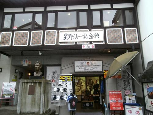 Senichi Hoshino Memorial Museum