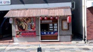 Takoyaki Hachibei