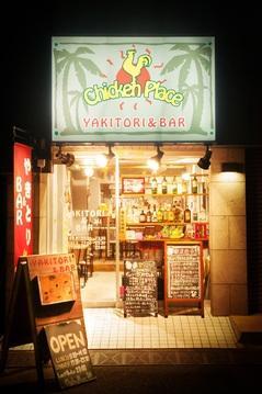Chicken Place Kofunechou