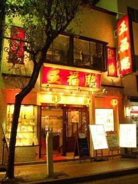 Yokohama Chinatown Gofukurin