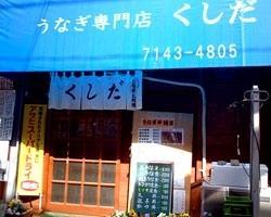 Unagi Shop Kushida