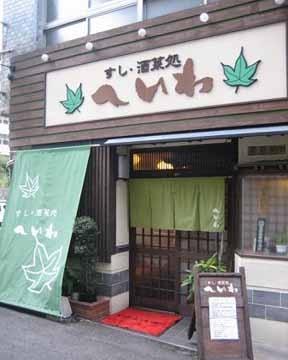 Heiwa Sushi