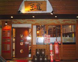 Yakiniku (Grilled meat) beko6 Odo Tachikawa
