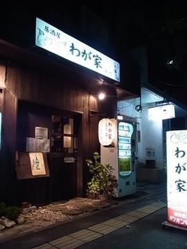 Tavern Wagaya Higashimachi