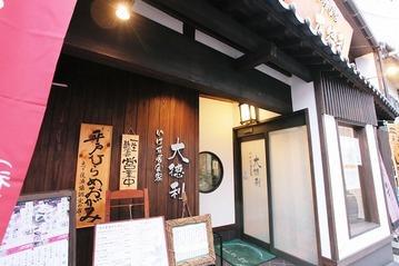 Ikesu Ishokuya Otokuri