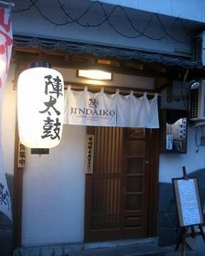 Sumibi Kushiyaki Jindaiko
