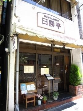 Restaurant Nisshotei