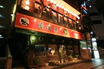 Tavern Fuku Naha Asahibashi Eki-Mae