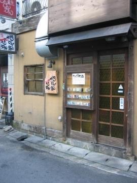 Ejima Style Jidoriya Dojo Hamaguchi