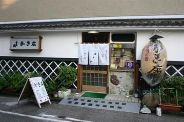 Kakihiro