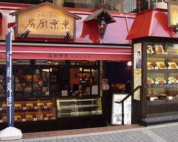Tokyo Chubo Kudan Minami