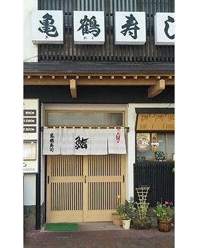 Kikaku Sushi