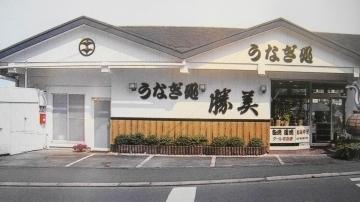 Unagi Specialty Katsumi Main Branch