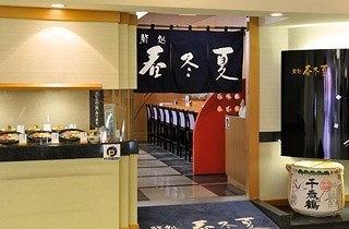 Sushi Restaurant Shuntoka