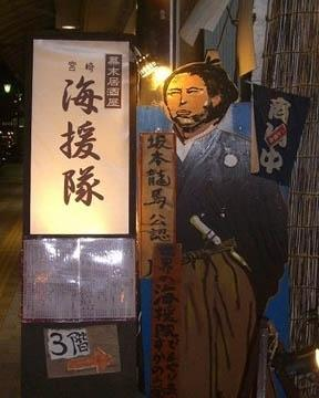 Bakumatsu Izakaya Miyazaki Kaientai