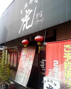 Chinese Cuisine Fu