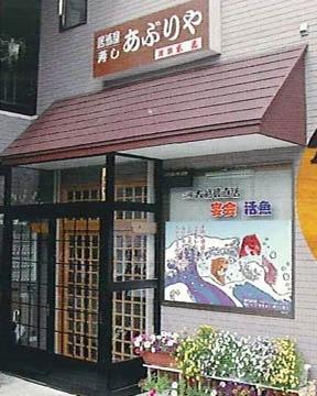 Sushi Izakaya Aburiya