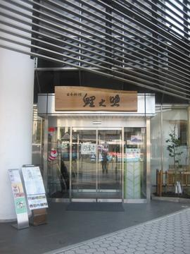 Japanese Cuisine Koinosuke