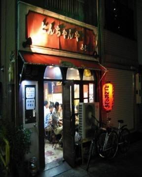 Tonchanya Fuji