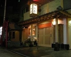 Zosui No Mise Otsu Miyazaki Main Store