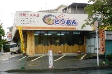 Okinawa Soba Shop Totsuan