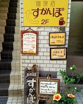 珈琲店 すかんぽ
