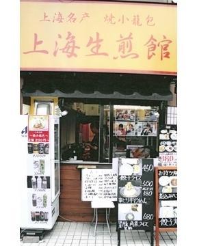 Shanghai Shenchenkan
