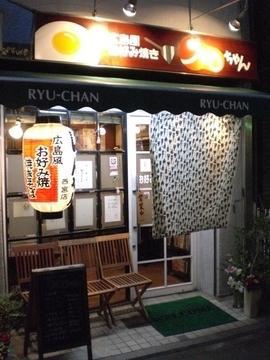 Hiroshima Style Okonomiyaki Ryuchan Nishinomiya