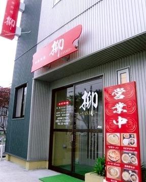 Chinese Cuisine Yanagi