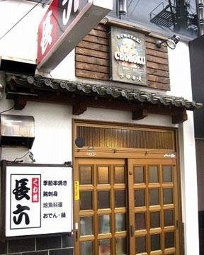 Izakaya Choroku