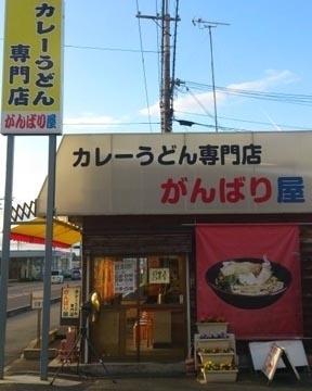 Curry Udon Specialty restaurant Ganbariya